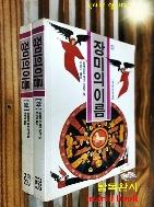 장미의 이름 상.하 (전2권)-개정증보판 /050*