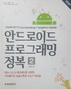 안드로이드 프로그래밍 정복2 (★1권 없음★)