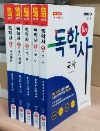 2019 독학사 세트 (전5권) /228
