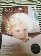 カメラ日和  vol.2008/11