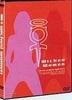 [DVD] Wicked Women / Live in London's Hyde Park (미개봉)