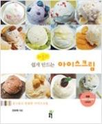 쉽게 만드는 러블리 아이스크림