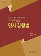 조문판례 민사집행법 ★부록없음★