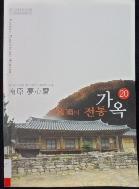 韓國의 전통가옥 기록화 보고서 20 南原 夢心齋  (CD 無) 9788981248109    / 소장자 스템프 有  /사진의 제품 중 해당권  ☞ 서고위치:RJ 6