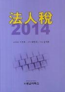 법인세 - 2014