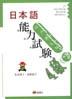 일본어능력시험 4급(TAPE2개포함)