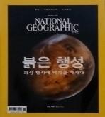national geographic 한국판 2016년11월
