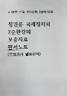 18년 11월 외시2차 2순환강의 정원준 국제정치학 보충자료 판서노트 (모의고사 별도판매)