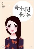 좋아하면 울리는 1-7 ☆북앤스토리☆