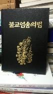 불교염송의범 -새책수준-절판된 귀한책-