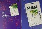 비상 고등학교 국어 상 자습서+평가문제집 박안수 15개정