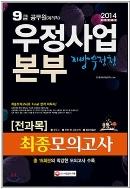우정사업본부 지방우정청 전과목 최종모의고사(9급우정서기보(계리직))(2014)(8절)