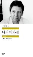 나의 미카엘 민음 세계문학전집 15