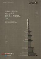 석조문화재 실측조사 기술연구 : 석탑 (석조문화재 수리기술 연구 1)