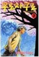 쿠로자쿠로 Kurozakuro 1-7완결