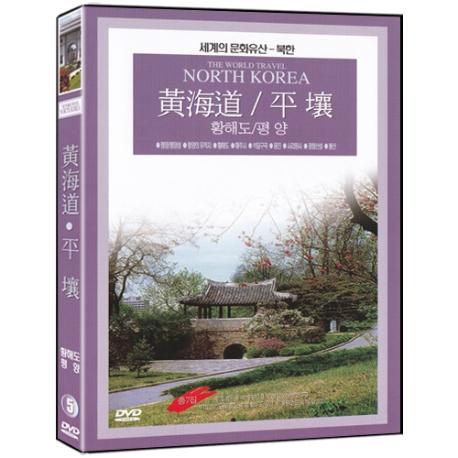 [DVD] 북한 - 황해도 평양