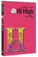아름다운샘 Hi High 고등 수학(하) 문제기본서 / 2015 개정 교육과정