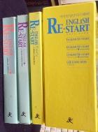 English Restart 세트(노트1권포함)(전3권) [노트 無] /사진의 제품   ☞ 서고위치:MT 4  *[구매하시면 품절로 표기됩니다]