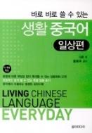 (포켓북) 생활 중국어 - 일상편