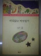 비밀없는 비밀일기(별이 빛나는 밤에 1989~1993)
