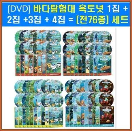 옥토넛 1+2+3+4집 76종세트 [38DVD+38CD] [OCTONAUTS]