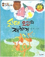 솟대 오리의 재채기 (한국대표 순수창작동화, 28)   (ISBN : 9788965094746)