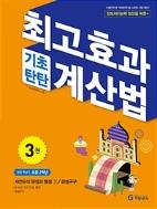 최고효과 기초탄탄 계산법. 3(초등 2학년) (아동)
