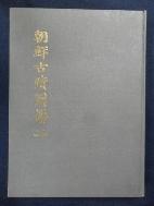 조선고적도보 제2권 [평양고구려유적 外] [朝鮮古蹟圖譜]사진의 제품 ☞ 서고위치:RZ +1