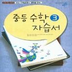 2019년- 비상교육 중학교 중학수학 3 자습서 중등 (중3/ 김원경 교과서편) - 3학년