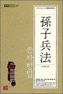 손자병법 孫子兵法 - 不朽 Book's 불후북스 고전 [현대인을 위한 동양고전신서]