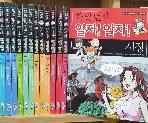 웅진사회학습만화 - 한발먼저 알자알자 (17권세트) * 소장용책 *