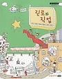 [교과서] 중학교 진로와직업 전학년 2013개정교과서 능률/새책수준