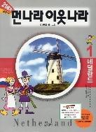 [올컬러판] 21세기 먼나라 이웃나라 세트 (1~12권 (총12권)) - 1권 네덜란드부터 12권 미국까지 (2005~07년 출간)