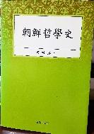 조선철학사 -초판-절판된 귀한책-아래사진참조-