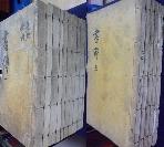목판본 서전,서해(書專.書解) 15冊 /사진의 제품   ☞ 서고위치:kz+1