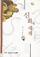 신화의 세계 2007 초판 2쇄