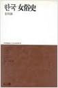 한국 여속사 (대우학술총서 인문사회과학 38)