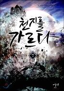 천지를 가르다 1-7 완결 ☆북앤스토리☆