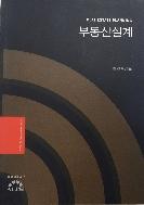 AFPK 부동산설계 -한국FPSB편