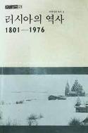 러시아의 역사 1801-1976 (러시아의 역사 2) (까치글방 21) (1989 3판)