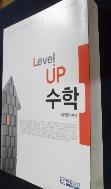 LEVEL UP 수학 (공무원시험대비)    / 사진의 제품  / 상현서림  ☞ 서고위치: :KN 6  *[구매하시면 품절로 표기됩니다]