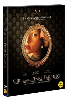 [블루레이] 진주 귀걸이를 한 소녀 (Girl With A Pearl Earring)  / (미개봉)2disc(BD+보너스DVD)/아웃케이스