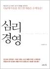 심리경영 - 자본주의 4.0 시대! 심리가 경영을 선도한다 (초판1쇄)