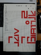 문예중앙(2011 봄호)