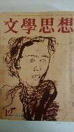문학사상(1978년12월호:통권75호) 초판(1978년)