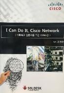 I can do it, Cisco network (네트워크 입문자를 위한 CCNA편)