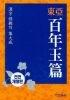 동아 백년옥편 (2006 3판2쇄)