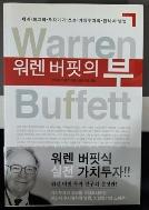 워렌 버핏의 부