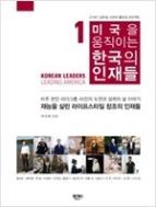 미국을 움직이는 한국의 인재들 (전3권)