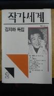작가세계 2호(김지하 특집) - 1989 가을